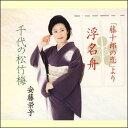 「藤十郎の恋」より 浮名舟/千代の松竹梅(CD)