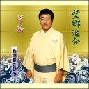 望郷追分/華舞(CD)