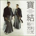 寶結(たからむすび)(CD)