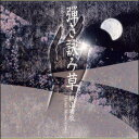 弾き詠み草/桃山晴衣(CD)