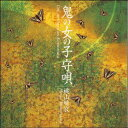 鬼の女の子守唄/桃山晴衣(CD)