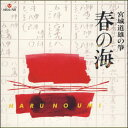 春の海/宮城道雄の箏(CD)