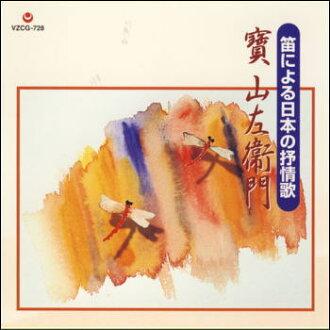 在日本的口哨抒情歌曲和大埔山 hidarimamol 門 (從先生哆啦 a 夢) (CD)