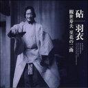「砧」「羽衣」 観世寿夫 至花の二曲(2枚組)(CD)