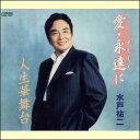 歌手デビュー50周年記念 愛・永遠に/人生華舞台(CD)