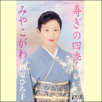 寿ぎの四季/みやこがわ(相原ひろ子)(カセット)の商品画像