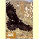 イヌワシ 風の砦(DVD)