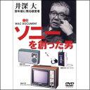 ソニーを創った男 井深大(DVD)