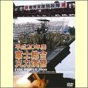 平成20年度 富士総合火力演習 FIRE POWER 2008 in Fuji(DVD)