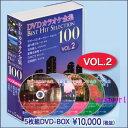 【通常送料0円】DVDカラオケ全集BEST HIT SELECTION100 VOL.2(DVD5枚組)DVD-BOX(カラオケDVD)