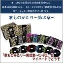 【通常送料・代引手数料0円】歌ものがたり〜第弐章〜CD-BOX(CD6枚組)(CD)