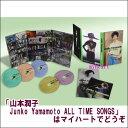 【通常送料・代引手数料0円】山本潤子 Junko Yamamoto ALL TIME SONGS(CD)