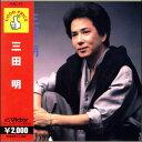 三田明 (CD)