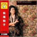 Artist Name: Ma Line - 松尾和子(CD)