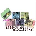【通常送料0円】佐良直美ベストコレクション(CD)
