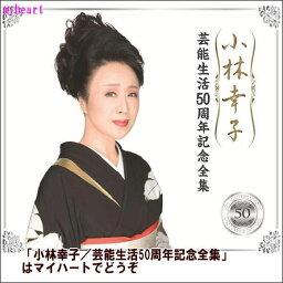 【宅配便配送】<strong>小林幸子</strong>/芸能生活50周年記念全集(CD6枚組)(CD)