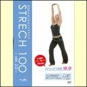 ストレッチ100(DVD)