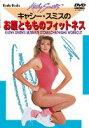 キャシー・スミスのお腹ともものフィットネス(DVD)