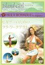 フラダンスを学びながらフィットネス効果!Island Girl DANCE FITNESS WORKOUTフラダンス・フィットネス・ワークアウト シリーズ アイランド・ガールHULA WORKOUT for beginnersビギナーのためのフラ・ワークアウト(DVD)
