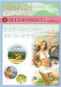 フラダンスを学びながらフィットネス効果!Island Girl DANCE FITNESS WORKOUTフラダンス・フィットネス・ワークアウト シリーズ アイランド・ガールHULA WORKOUT for weight lossダイエットのためのフラ・ワークアウト(DVD)