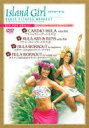 [postage 0 yen] Island Girl DANCE FITNESS WORKOUT hula fitness practice game series island girl DVD-BOX (DVD)