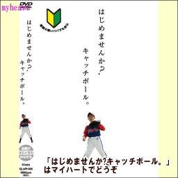 【宅配便通常送料510円】はじめませんか?キャッチボール。(DVD)