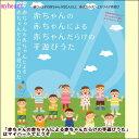【宅配便通常送料510円】赤ちゃんの赤ちゃんによる赤ちゃんだらけの手遊びうた(DVD)