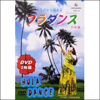 Hula dance beginner dance from today (DVD)