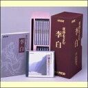 杜甫と並ぶ中国最高の詩人「詩仙」李白の波瀾の生涯NHK CD 漢詩をよむ 李白(DVD)