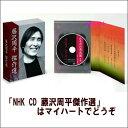 【通常送料・代引手数料0円】NHK CD 藤沢周平傑作選 CD-BOX(CD)