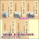 【通常送料・代引手数料0円】名作の風景 絵で読む珠玉の日本文学(DVD5巻セット)(DVD)
