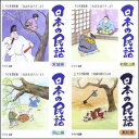 NHK CD 日本の民話 宮城県・和歌山県・岡山県他(CD12枚セット)(CD)【プレゼントDVD付】
