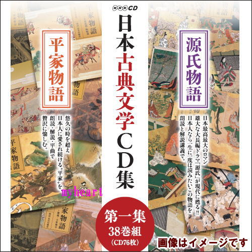 【宅配便配送・7560円以上は送料0円】日本古典...の商品画像