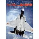 トップガンへの道 第23飛行隊 F-15ファイター・パイロット誕生(DVD)