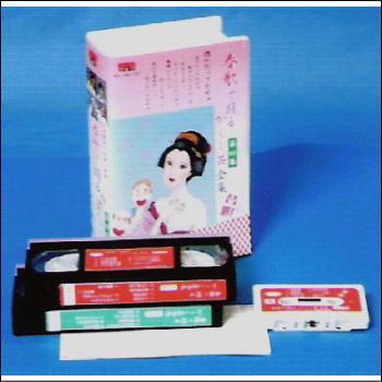 春歌で踊るかくし芸全集 第1集(VHS)