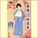 【通常送料0円】日本舞踊 端唄・小唄特選集 第2巻(VHS)