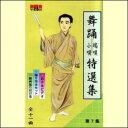 【宅配便配送】日本舞踊 端唄・小唄特選集 第7巻(VHS)