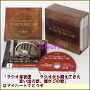 楽天マイハート【通常送料・代引手数料0円】NHK CD ラジオから聞えてきた 思い出の歌、懐かしの歌 CD-BOX(CD5枚組)(CD)
