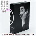 【宅配便配送】NHKCD 立川談志 落語集成 1964-2004 第3集(CD5枚組)(CD) NHKC-1