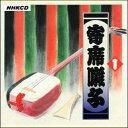 【宅配便配送・7560円以上は送料0円】NHK CD 寄席囃子1(CD)