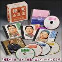 【宅配便通常送料・代引手数料0円】柳家小三治 まくら全集(CD)