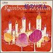 ワクワク ピアノワールド平吉毅州/こどものためのピアノ曲集 虹のリズム(CD)
