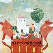 ワクワク ピアノワールドギロック/叙情小曲集(CD)