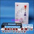 【通常送料0円】舞踊名曲集 第5集(全6曲入り)(ビデオ+カセットテープ)(VHS)