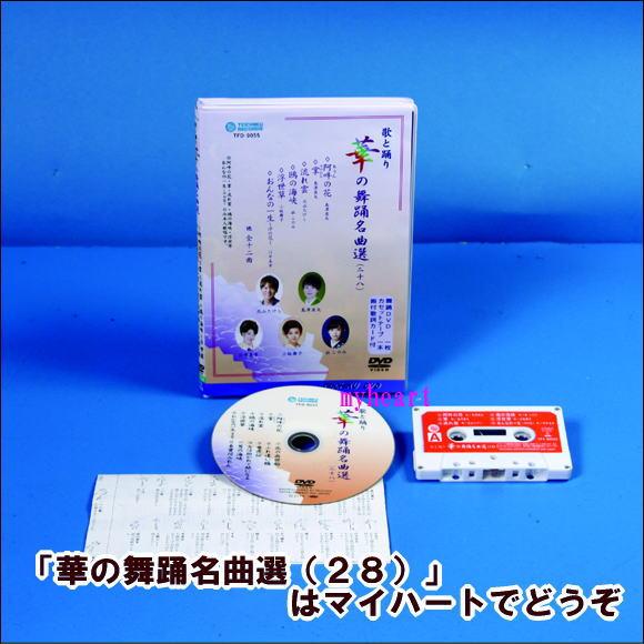 【宅配便通常送料0円】華の舞踊名曲選(28)(DVD+カセットテープ)(DVD)