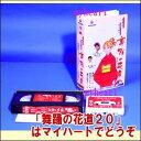 【宅配便配送】舞踊の花道20(VHS)