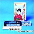 【宅配便通常送料0円】舞踊の花道25(VHSビデオ+カセットテープ)(VHS)