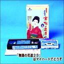 【宅配便配送】舞踊の花道25(VHSビデオ+カセットテープ)(VHS)
