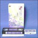 唄と踊り 星空の秋子・東尋坊 他(VHS)