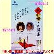 【通常送料0円】祝い唄・舞踊集(ビデオ+カセットテープ)(VHS)